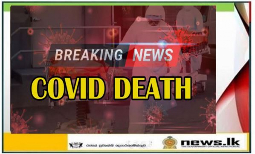 Covid death figures reported today 25.07.2021