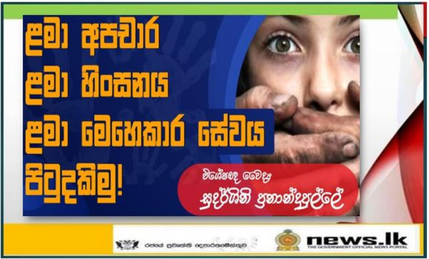 Do not shed crocodile tears against child abuse Let' force the law to be strictly enforced - Dr.Sudarshini Fernandopulle
